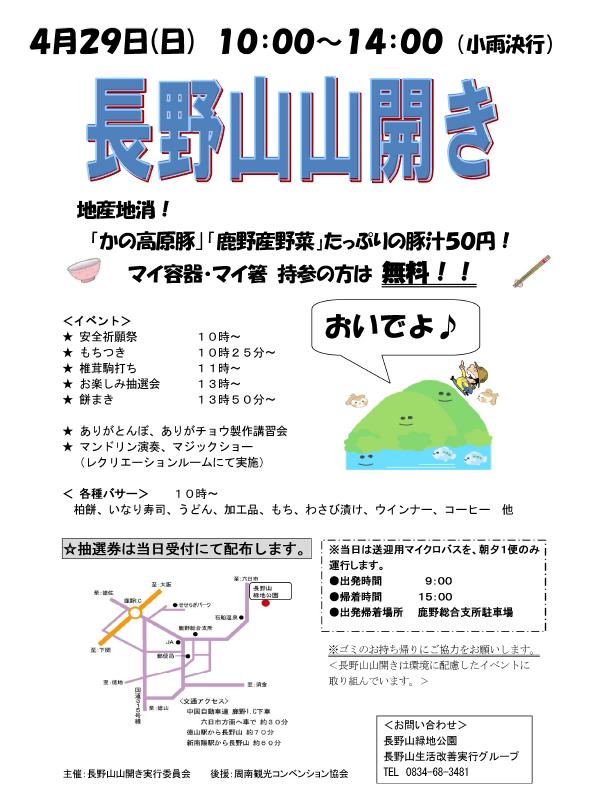 2018yamabiraki3