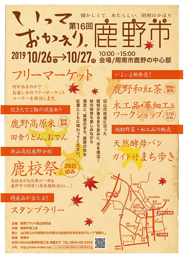 2019_16kanoichi01