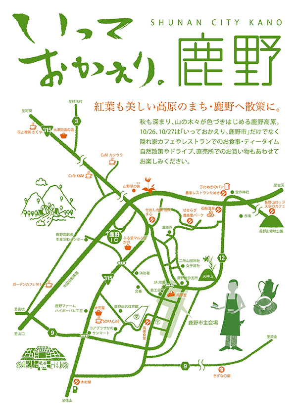 2019_16kanoichi02