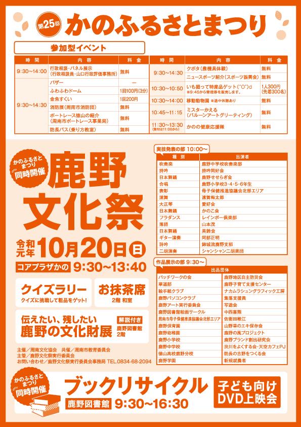 2019_furusato_ura