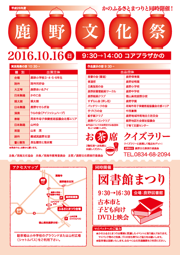 furusatomatsuri2016-2.jpg