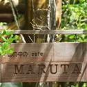山の中のカフェ MARUTA