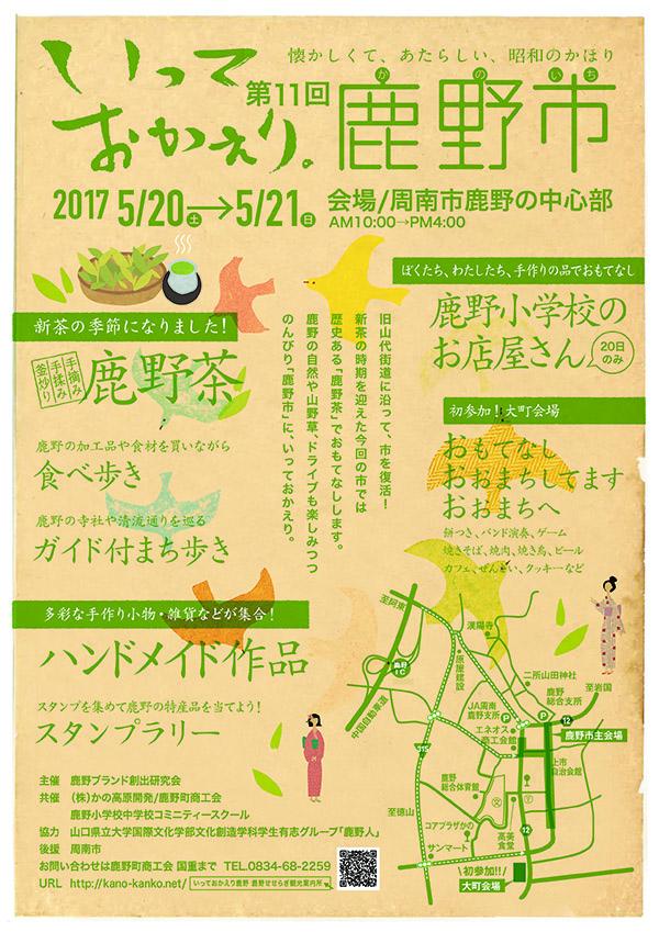 kano_chirashi_omote2017