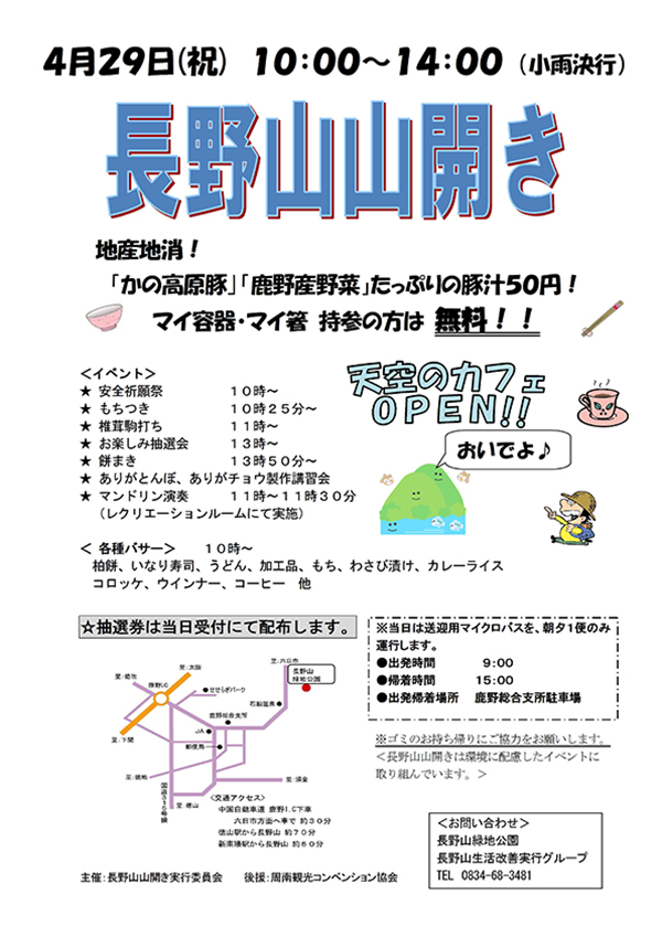naganoyama_2017_1